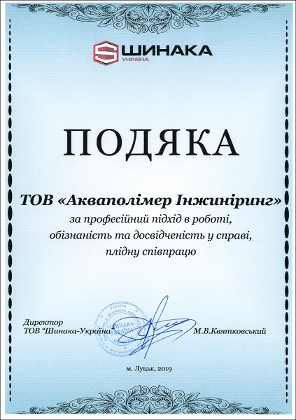 Шинака-Украина благодарность