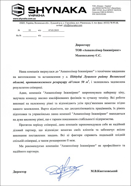 Шинака-Украина техническое задание