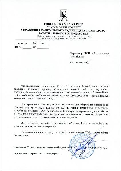 руководитель УКС ЖКХ г. Ковель благодарность